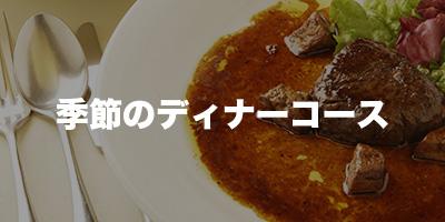 dinner_course_b