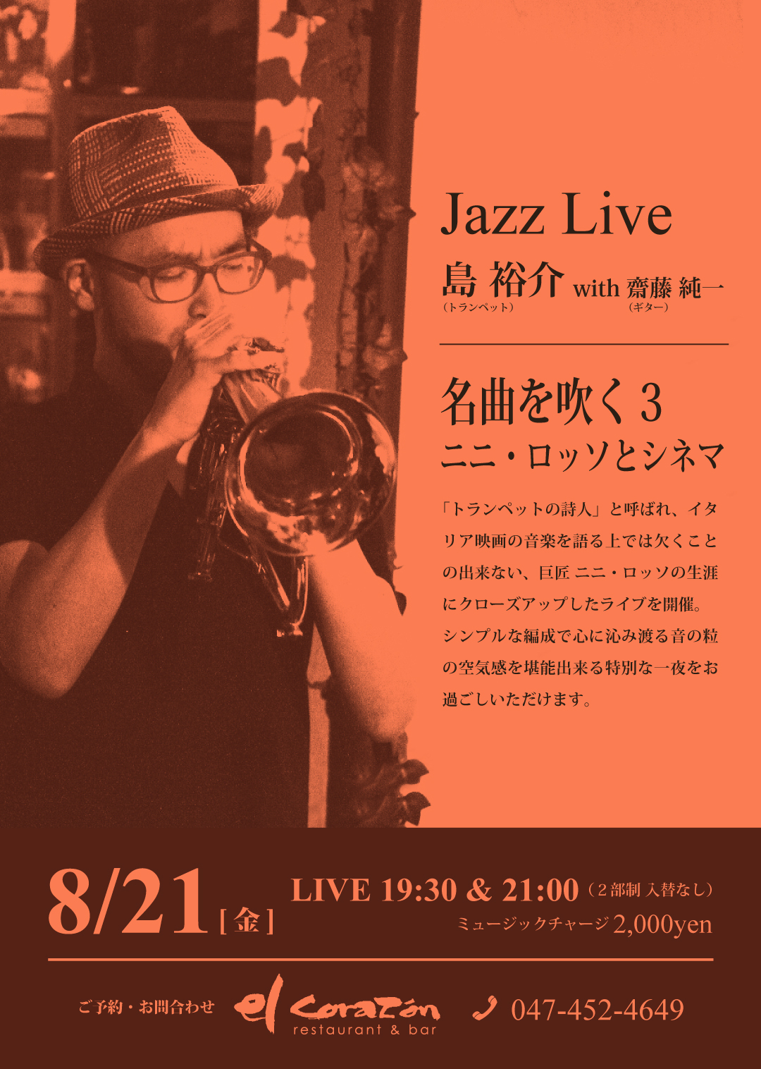 live-shima-v