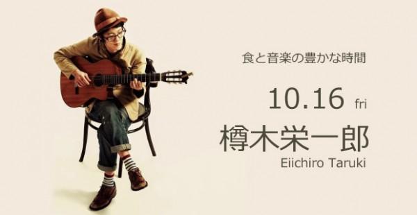 10月16日(金)樽木栄一郎 ライブ