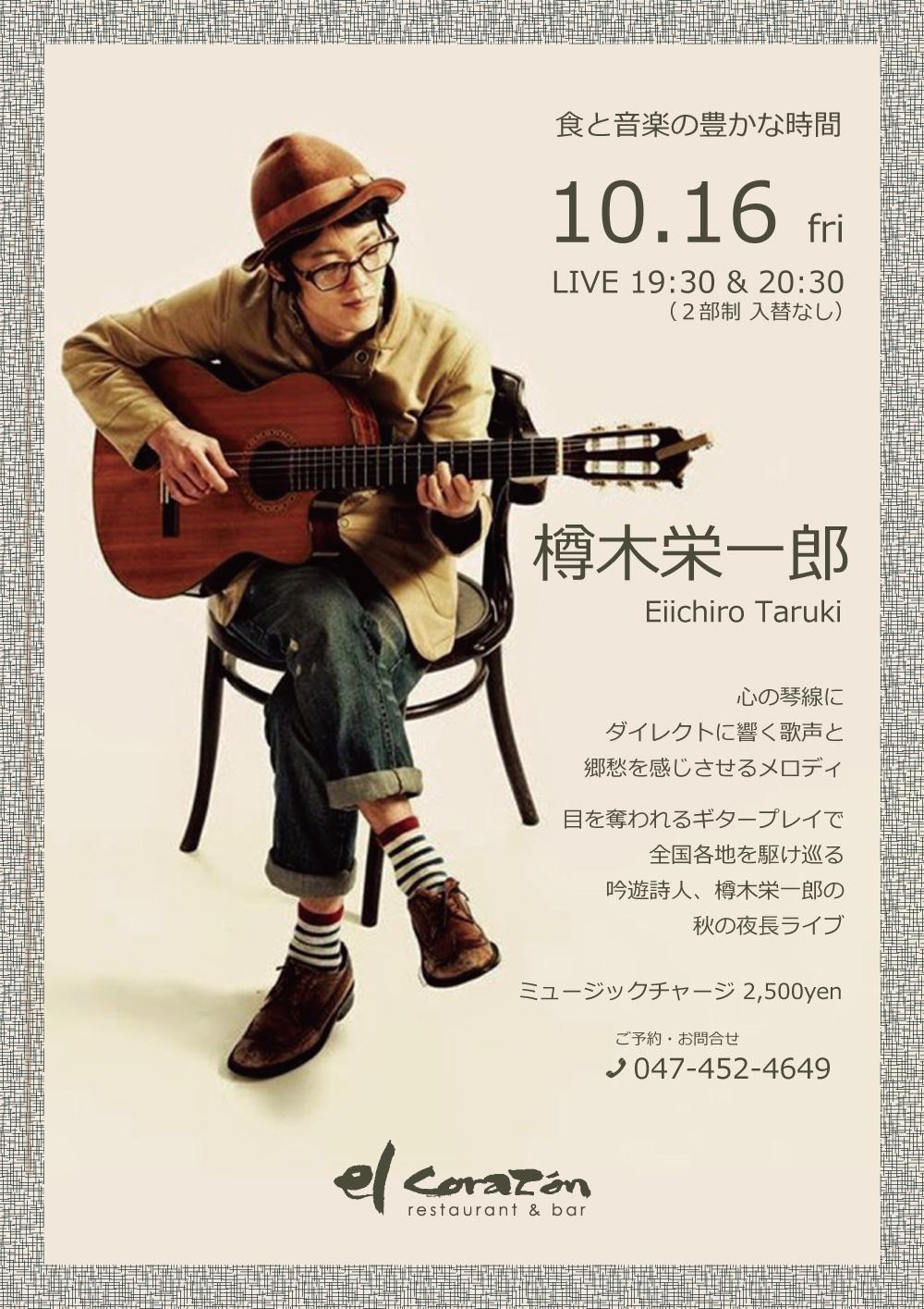 1016taruki_poster