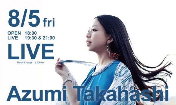 8月5日(金)高橋あず美 LIVE