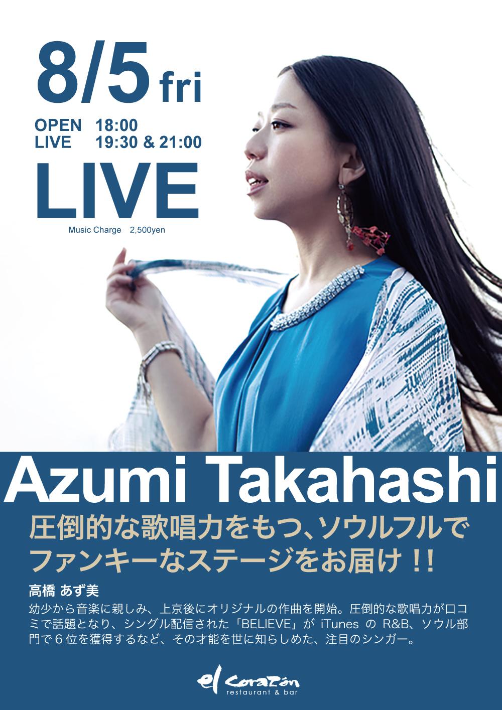 20160805azumitakahashi