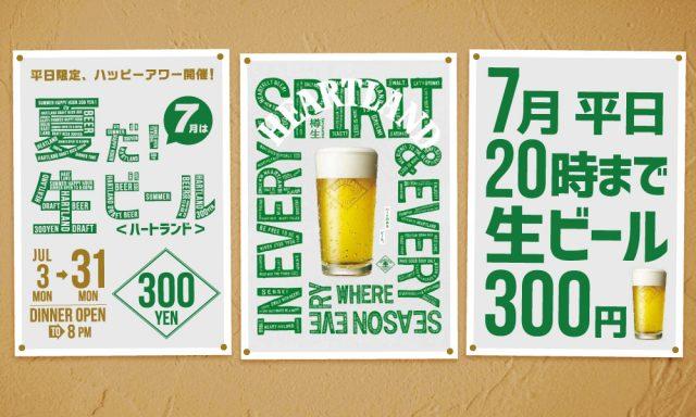 夏だ!生ビール300円!