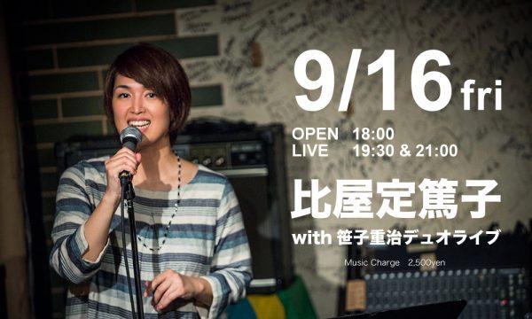 9月16日(金)比屋定篤子 with 笹子重治 Duo Live