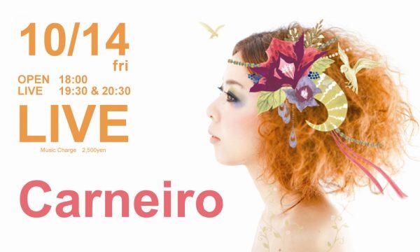 10月14日(金)Carneiro Live
