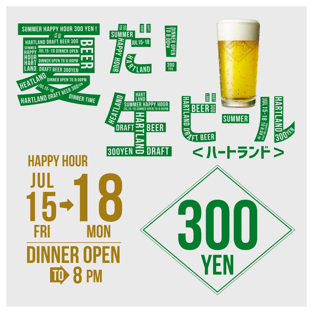 beer300