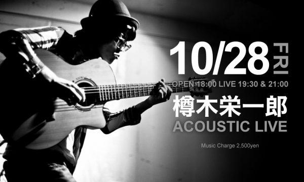 10月28日(金)樽木栄一郎 Live