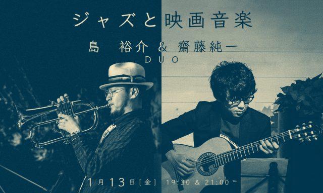 1月13日(金)「ジャズと映画音楽」島裕介&齋藤純一DUO