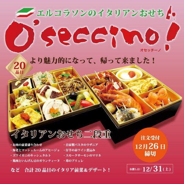 【残りわずか】イタリアンおせち二段重「O'seccino! 2016」