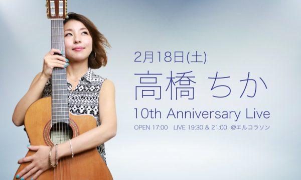 2月18日(土)高橋ちか LIVE