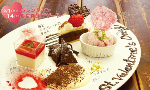 バレンタイン期間限定デザート!
