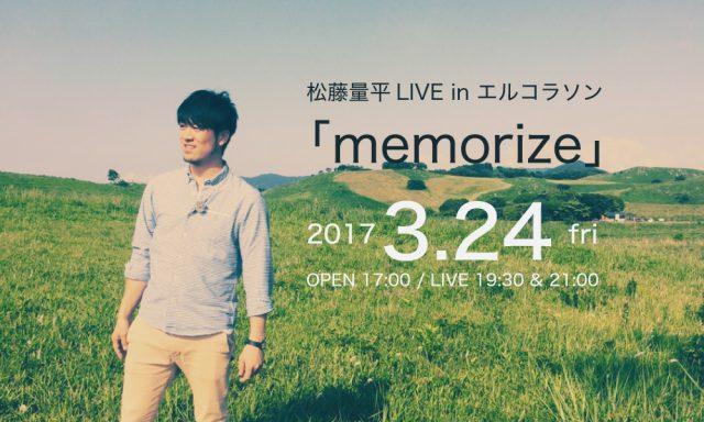 3月24日(金)松藤 量平 LIVE
