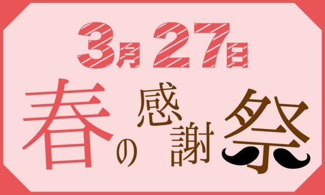 3月27日はおトクな春の感謝祭