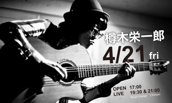 4月21日(金)樽木栄一郎 LIVE