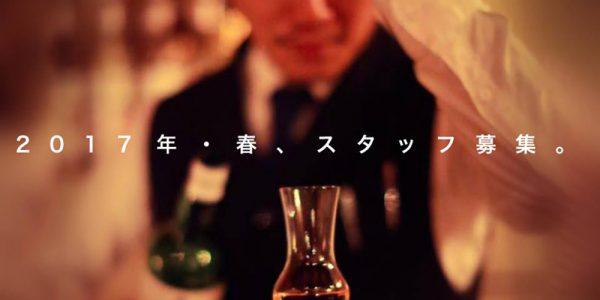 2017年・春 スタッフ募集!