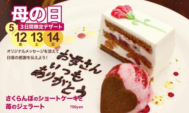 5月12〜14日は母の日限定デザート!
