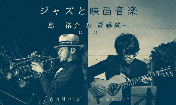 6月9日(金)「ジャズと映画音楽」島裕介&齋藤純一DUO