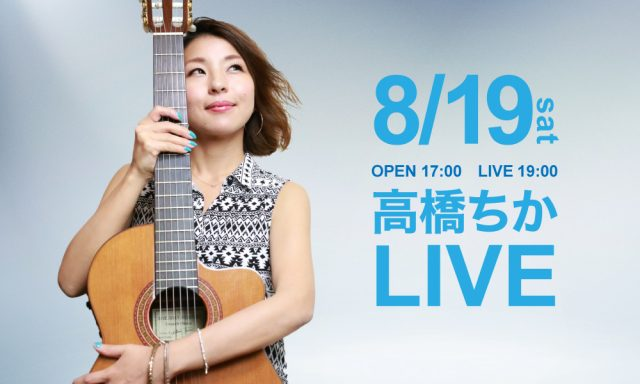 8月19日(土)高橋ちか LIVE