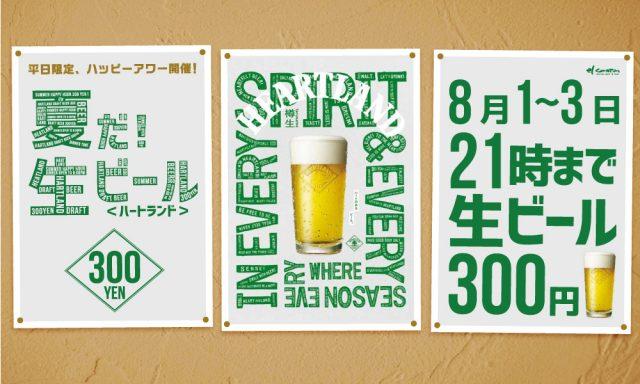 【好評につき】夏だ!生ビール300円!