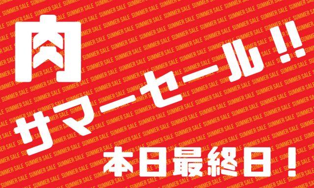サマーセール本日最終日、アレが60%OFF!!