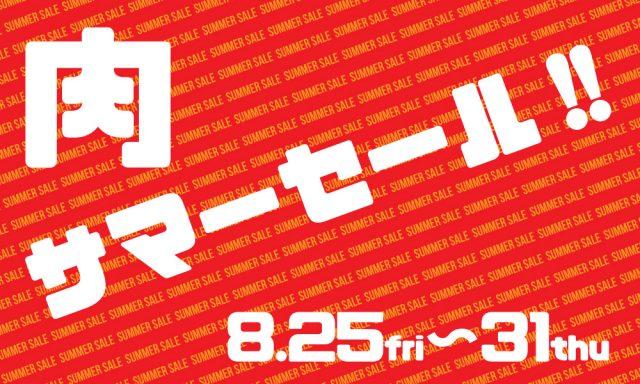 8月25〜31日 お肉料理がおトク!
