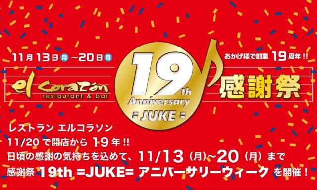 11/13〜20 おかげさまで19th =JUKE= 感謝祭!