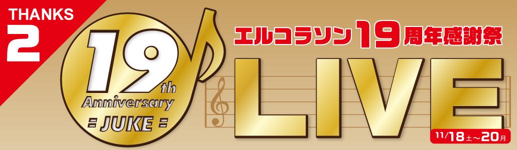 19周年感謝祭LIVE