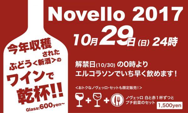 伊ワインのお祭り、開催!Novello 2017