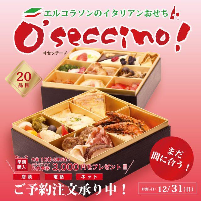 イタリアンおせち O'seccino! 2017