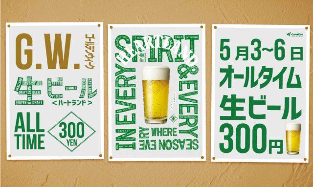 毎日、生ビール300円![5/3〜6限定]