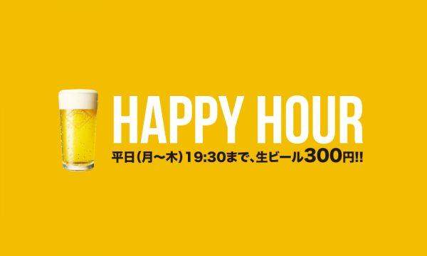 生ビール300円!ハッピーアワー