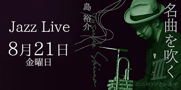 live-shima