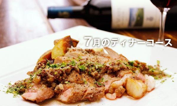 季節のディナーコース<7月>