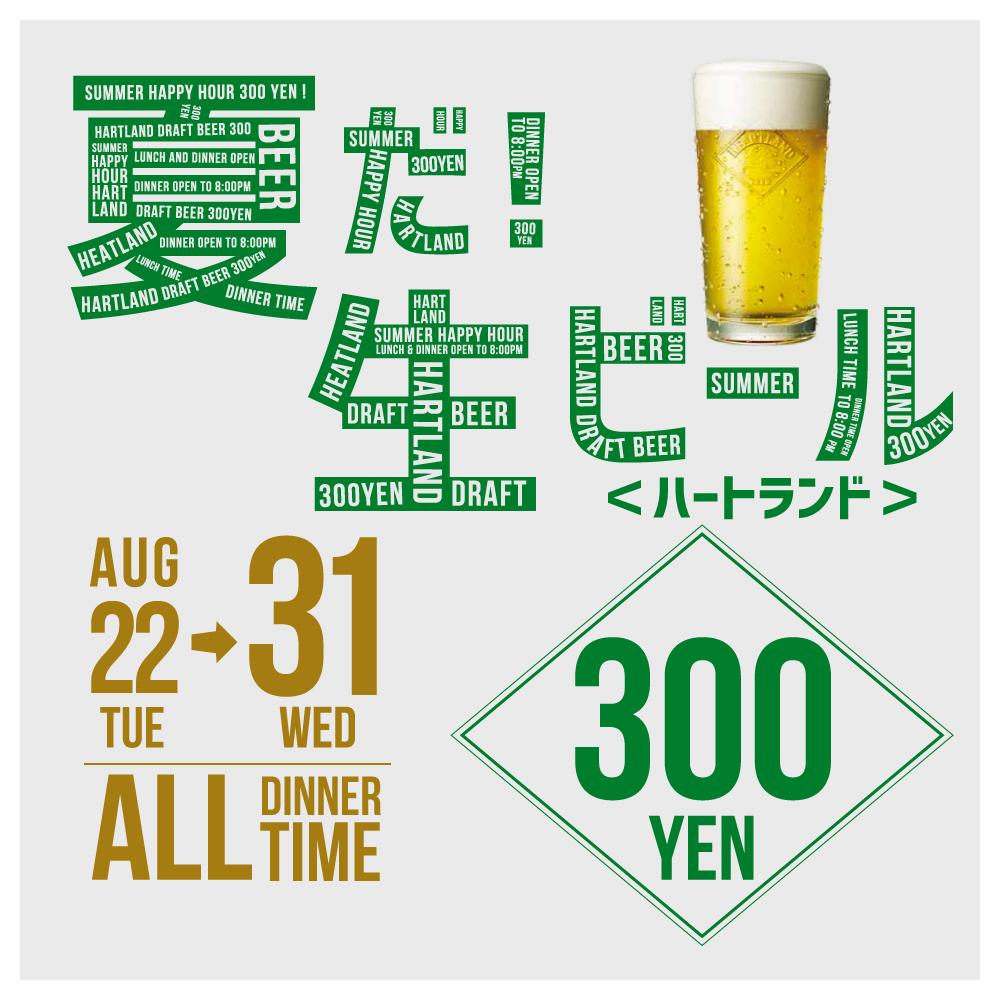 beer0823