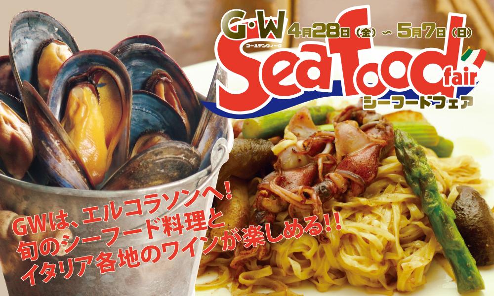 1705seafood