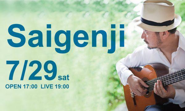 7月29日(土) Saigenji