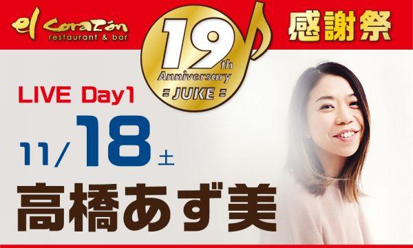 11月18日(土)高橋あず美 LIVE【JUKE】