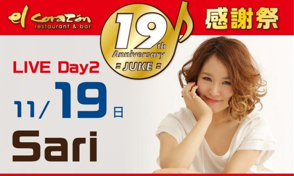 11月19日(日)Sari JAZZ LIVE【JUKE】
