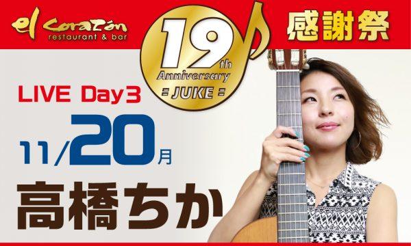 11月20日(月)高橋ちか LIVE【JUKE】