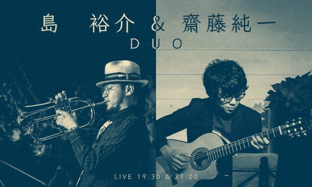 7月12日(金)「名曲を吹く」島裕介&齋藤純一DUO
