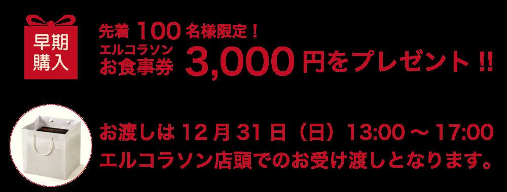 先着100名様限定!エルコラソン お食事券 3,000円をプレゼント!!お渡しは12月31日(日)13:00~17:00 エルコラソン店頭でのお受け渡しとなります。