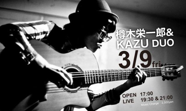 3月9日(金)樽木栄一郎 & KAZU DUO LIVE