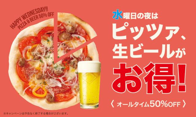 水曜の夜はPIZZA全品&生ビール半額!