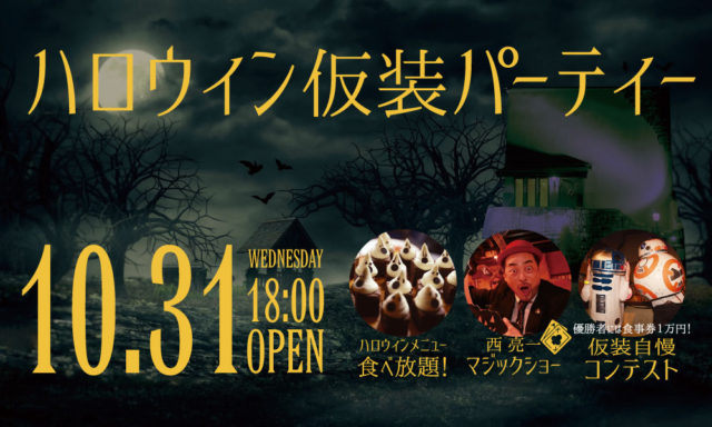 10月31日(水)ハロウィン仮装パーティー開催!