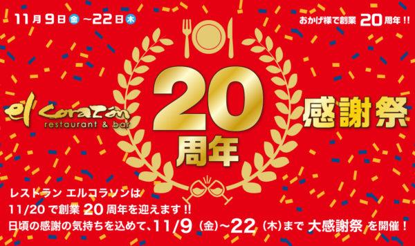 20周年感謝祭!5夜連続お得なLIVE!