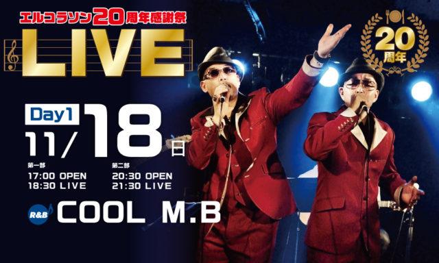 11月18日(日)COOL M.B LIVE【創業20周年記念】