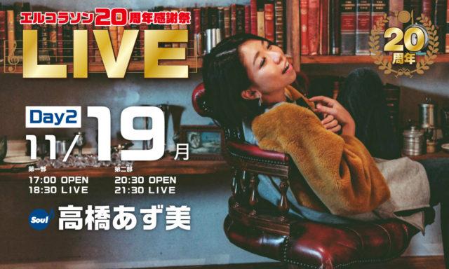 11月19日(月)高橋あず美 LIVE【創業20周年記念】