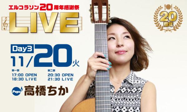 11月20日(火)高橋ちか LIVE【創業20周年記念】