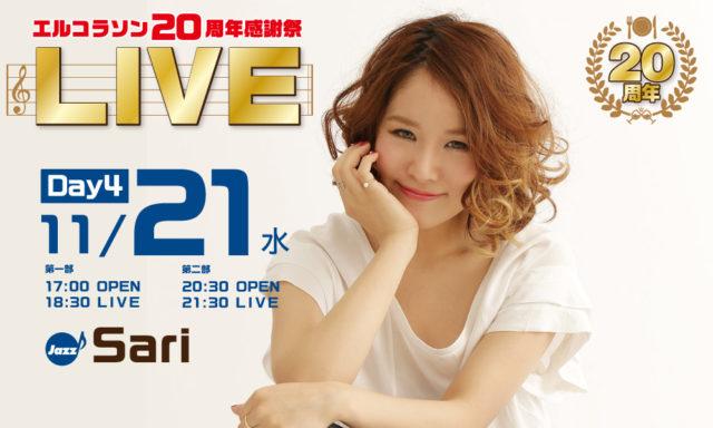 11月21日(水)Sari JAZZ LIVE【創業20周年記念】