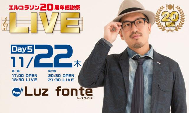 11月22日(木)Luz fonte LIVE【創業20周年記念】